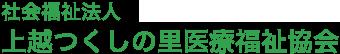社会福祉法人 上越つくしの里医療福祉協会 新潟県/上越市
